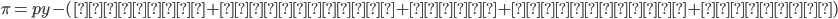 \pi = py-(人件費+水光熱費+運賃+地代家賃+・・・)