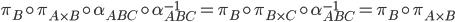 \pi_{B} \circ \pi_{A \times B} \circ \alpha_{ABC} \circ \alpha_{ABC}^{-1} = \pi_{B} \circ \pi_{B \times C} \circ \alpha_{ABC}^{-1} = \pi_{B} \circ \pi_{A \times B}