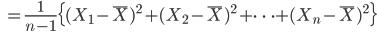 \qquad = \displaystyle \frac{1}{n-1} \{ (X_{1} - \overline{X})^2 + (X_{2} - \overline{X})^2 + \cdots + (X_{n} - \overline{X})^2 \}