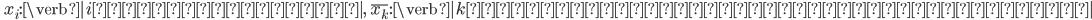 \qquad x_{i}:\verb|i番目のデータ|,\ \overline{x_{k}}:\verb|k番目のクラスタのセントロイド|