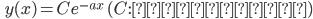 \qquad\displaystyle{y(x)=Ce^{-ax} \quad (C:\text{積分定数})}