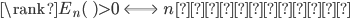 \rank E_n(\qq) > 0 \;\; \Longleftrightarrow \;\; n \; \text{は合同数}