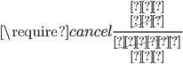 \require{cancel}\displaystyle {\frac{\begin{matrix}4\\\cancel{8}\end{matrix}\,}{\begin{matrix}\cancel{15}\\5\end{matrix}\,}}