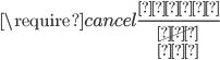 \require{cancel}\displaystyle {\frac{11}{\begin{matrix}\cancel{8}\\2\end{matrix}\,}}