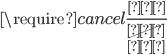 \require{cancel}\displaystyle {\frac{3}{\begin{matrix}\cancel{5}\\1\end{matrix}\,}}
