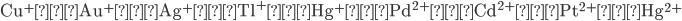 \rm{Cu^+、Au^+、Ag^+、Tl^+、Hg^+、Pd^{2+}、Cd^{2+}、Pt^{2+}、Hg^{2+}}