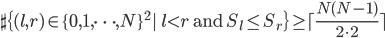 \sharp \{(l,r) \in \{0, 1, \cdots, N\}^2 |\  l < r \text{ and } S_l \leq S_r\} \geq \lceil \frac{N(N-1)}{2\cdot 2} \rceil
