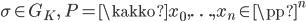 \sigma \in G_K, \; P = \kakko{x_0, \ldots, x_n} \in \pp^n