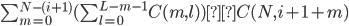 \sum_{m = 0}^{N - (i+1)} (\sum_{l = 0}^{L-m-1} C(m, l)) × C(N, i+1+m)