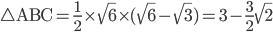 \triangle{\mathrm{ABC}} = \frac{1}{2}\times \sqrt{6}\times(\sqrt{6}-\sqrt{3}) = 3 - \frac{3}{2}\sqrt{2}