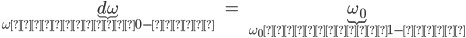 \underbrace{d\omega}_{\omega は未知の0-形式}  \;\;\; = \;\;\; \underbrace{\omega_0}_{\omega_0 は既知の1-形式}