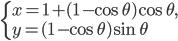 {   \displaystyle   \left\{     \begin{array}{l}       x = 1 + (1 - \cos \theta) \cos \theta, \\       y = (1 - \cos \theta) \sin \theta     \end{array}   \right. }