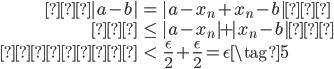 {  \begin{eqnarray}   a - b  &=&  a - x_n + x_n - b  \\           &\leq&   a - x_n  +  x_n - b  \\     &<& \frac{\epsilon}{2} + \frac{\epsilon}{2} = {\epsilon} \tag{5} \end{eqnarray} }