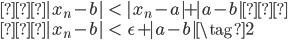 {  \begin{eqnarray}   x_n - b  &<&  x_n - a  +  a - b  \\   x_n - b  &<& \epsilon +  a - b    \tag{2} \end{eqnarray} }