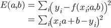 { \begin{align} E(a, b) &= \sum_i \left( y_i - f(x_i; a, b) \right)^2 \\ &= \sum_i \left( x_i a + b - y_i \right)^2 \end{align} }