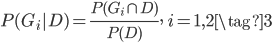{ \begin{align} P(G_i|D) = \frac{P(G_i \cap D)}{P(D)}, \quad i = 1,2  \tag{3} \end{align} }