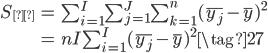 { \begin{align} S_{β} &= \sum_{i=1}^{I} \sum_{j=1}^{J} \sum_{k=1}^{n}  (\bar{y_{j}} - \bar{y})^2 \\ &= nI \sum_{i=1}^{I} (\bar{y_{j}} - \bar{y})^2  \tag{27} \end{align} }