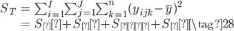 { \begin{align} S_{T} &=  \sum_{i=1}^{I} \sum_{j=1}^{J} \sum_{k=1}^{n} (y_{ijk} - \bar{y})^2\\           &= S_α + S_β + S_{αβ} + S_ε \tag{28} \end{align} }