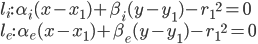 { l_i : \ \alpha_i (x - x_1) + \beta_i (y - y_1) - {r_1}^2 = 0 \\ l_e : \ \alpha_e (x - x_1) + \beta_e (y - y_1) - {r_1}^2 = 0 }