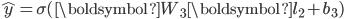 { \displaystyle \hat{y} = \sigma (\boldsymbol{W_3} \boldsymbol{l_2} + b_3)}
