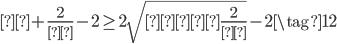 {\begin{eqnarray} α + \frac{2}{α} -2 \geq 2 \sqrt{α・\frac{2}{α}} - 2 \tag{12} \end{eqnarray}}