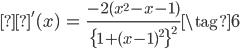 {\begin{eqnarray} λ'(x)  &=& \frac{-2(x^2 - x -1)}{\{1+(x-1)^2\}^2} \tag{6} \end{eqnarray}}