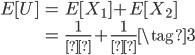 {\begin{eqnarray} E[U] &=& E[X_1] + E[X_2]  \\           &=& \frac{1}{λ} + \frac{1}{λ} \tag{3} \end{eqnarray}}