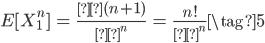 {\begin{eqnarray} E[X_1^n] &=&  \frac{Γ(n+1)}{λ^n}               &=& \frac{n!}{λ^n} \tag{5} \end{eqnarray}}