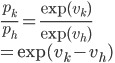 {\displaystyle     \frac{p_k}{p_h} = \frac{\exp(v_k)}{\exp(v_h)} \\      = \exp(v_k - v_h) }