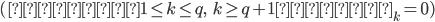 {\displaystyle (ただし1 \leq k \leq q, \ \ \ k \geq q+1 ではγ_k = 0) }
