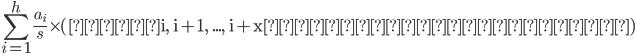 {\displaystyle \sum_{i = 1}^h \frac{a_i}{s} \times \text{(番号i, i+1, ..., i+xに含まれる建物数)}}