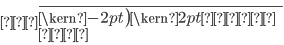 {\normalsize {\begin{array}{rcc} \\ 7 \overline{\kern-2pt \,{\big)} \kern2pt \hspace{-0.1cm} 51 \:\:\:\:\:\\   \:\:\:\:\:} \\ \end{array}}}\\