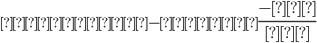 {\normalsize {sin(-θ)={\Large\frac{-y}{r}}}}