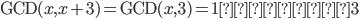 {\rm GCD}(x, x + 3) = {\rm GCD}(x, 3) = 1 または 3