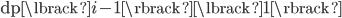 {\rm dp} \lbrack i - 1 \rbrack \lbrack 1 \rbrack