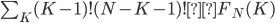 {\sum_{K} (K-1)!(N-K-1)!×F_N(K)}