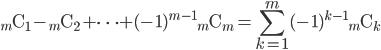 {}_m\mathrm{C}_1-{}_m\mathrm{C}_2+\cdots+(-1)^{m-1}{}_m\mathrm{C}_m=\displaystyle\sum_{k=1}^{m}{(-1)^{k-1}{}_m\mathrm{C}_k}