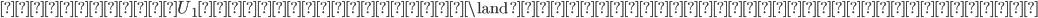 {送信者とU_1のマルチシグ \land 相対的タイムロック(Δ)}
