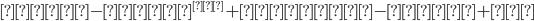 {(x-y)^{2}+4(x-y)+3}
