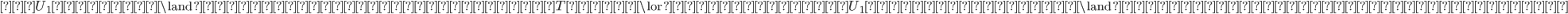 {(U_1の署名 \land 絶対的タイムロック(T))\lor(送信者とU_1のマルチシグ \land 相対的タイムロック(Δ))}
