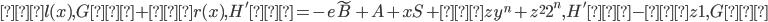{<l(x), G> + <r(x), H'> = -e\tilde{B} + A + xS + <zy^{n} + z^{2}2^{n}, H'> - <z1, G> }
