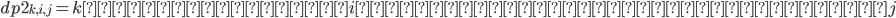 {dp2_{k, i, j} = k曲目を除いてi曲流したときの合計時間がj}