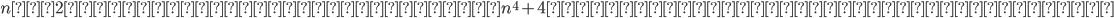 {n}を2以上の整数とするとき{n}^{4}+4は素数にならないことを示せ