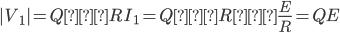 |V_{1}|=Q・RI_{1}=Q・R・\frac{E}{R}=QE