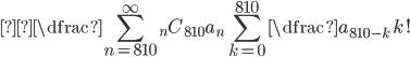 \dfrac{\displaystyle \sum_{n=810}^{\infty} {}_n C_{810} a_n }{\displaystyle \sum_{k=0}^{810} \dfrac{a_{810-k}}{k!} }
