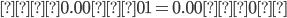 α×0.00…01=0.00…0α
