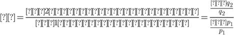 ε=\frac{第2財の需要の変化率}{第1財の価格変化率}=\frac{\frac{∆q_2}{q_2}}{\frac{∆p_1}{p_1}}