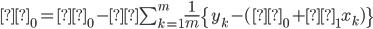 θ_0=θ_0-α\sum_{k=1}^{m}\frac{1}{m}\{y_k-(θ_0 + θ_1x_k)\}