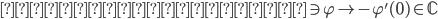 ある関数の集合 \ni \varphi \mapsto  -\varphi'(0) \in \mathbb{C}