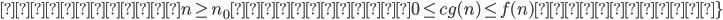 すべてのn\geq n_0 に対して 0  \leq cg(n) \leq f(n)を満たす \}